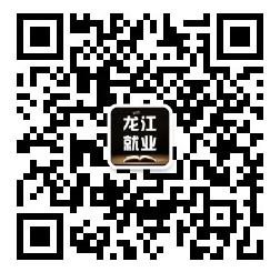 黑龙江地区微信公众号