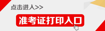 2018浙江社会工作师考试准考证打印入口