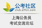 上海公务员考试论坛