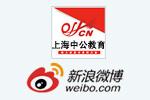 上海中公教育新浪微博