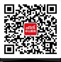 贵州中公教育微信gzoffcn