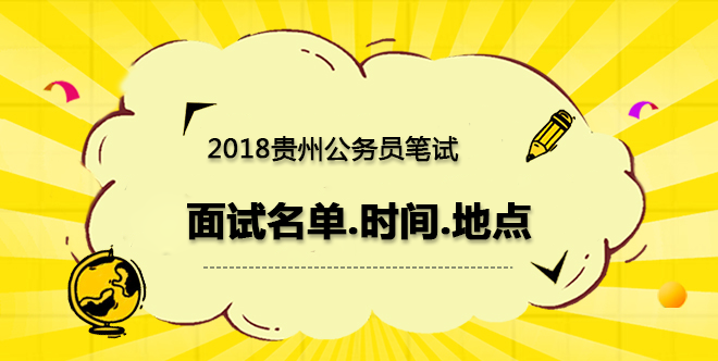 2018贵州公务员考试面试名单什么时候公布?