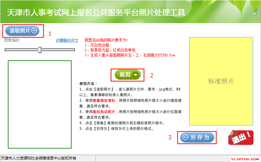 2017天津遴选和选调公务员网上报名电子照片制作说明