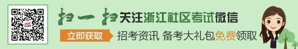 2018浙江社区工作者考试
