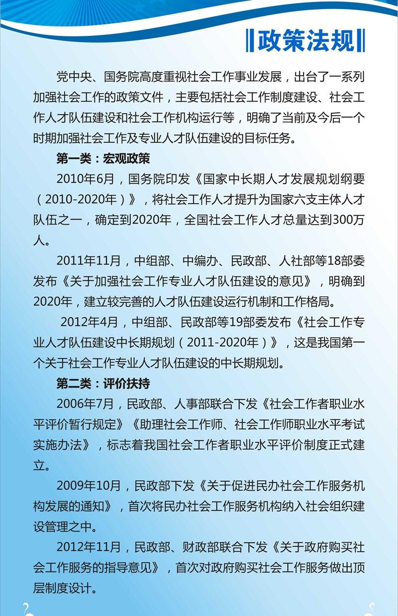 陕西社区工作者招聘政策,陕西社区工作者招聘录用政策
