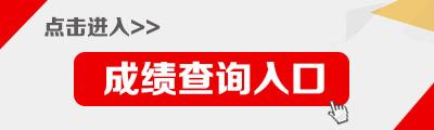 2018江西上饶国际医疗旅游先行区管理委员会招聘成绩查询入口