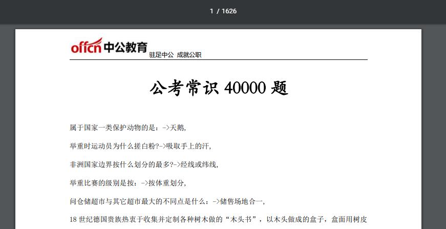 公考常识40000题电子版