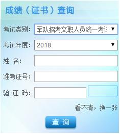 2018军队文职考试成绩查询入口