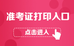 2019广东选调生考试打印准考证时间及地址