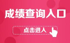 广东省选调优秀毕业生考试录用管理系统