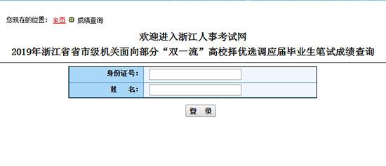 2019浙江选调生考试笔试准考证打印