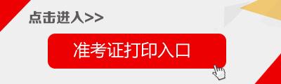2018年陵水县民政局招聘准考证打印入口