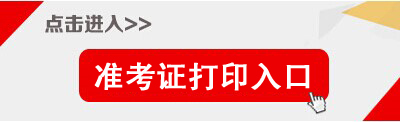 2019中央机关公务员遴选选调考试准考证打印入口