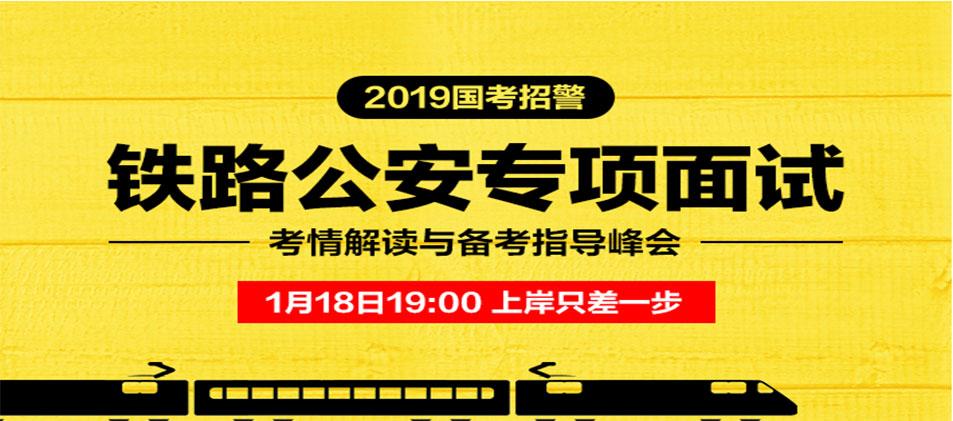 2019国考招警铁路公安面试讲座