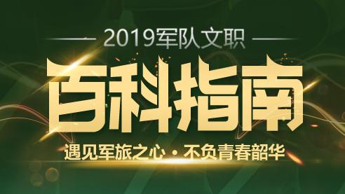 2019军队文职百科指南