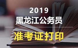 2019黑龙江公务员考试艰苦边远地区准考证打印入口