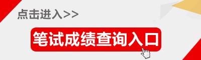 2019浙江选调生考试笔试成绩查询入口