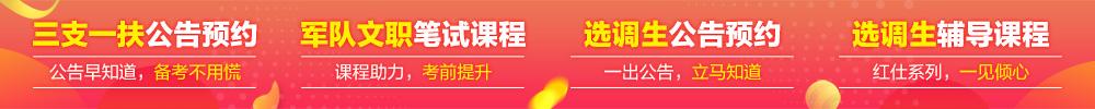 2019中央遴选