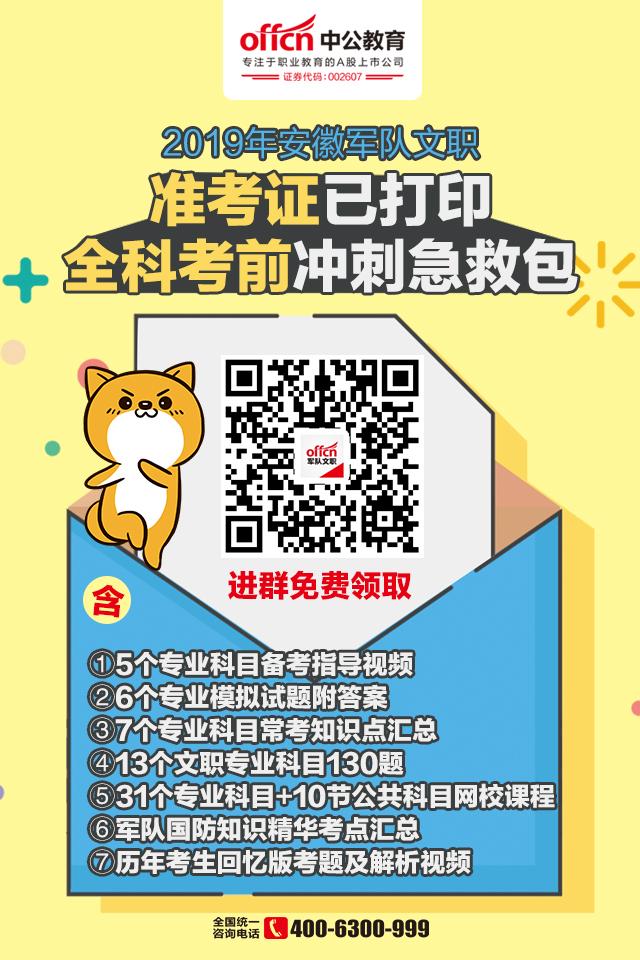 2019年安徽军队文职考试