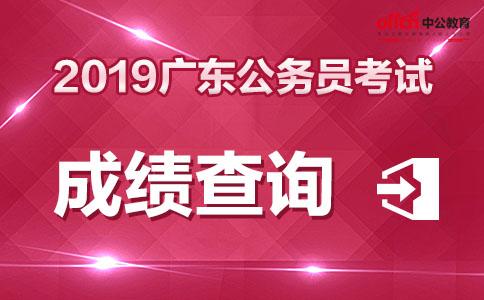 2019廣東省公務員考試筆試成績查詢