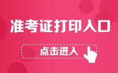 广州荔湾区党建指导员招聘准考证打印入口