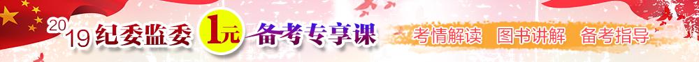2019遴选_纪委监委