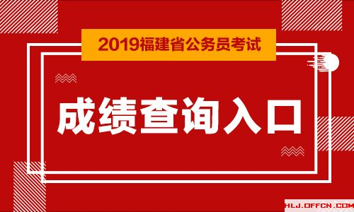2019福建公务员考试成绩查询入口5月24日开通