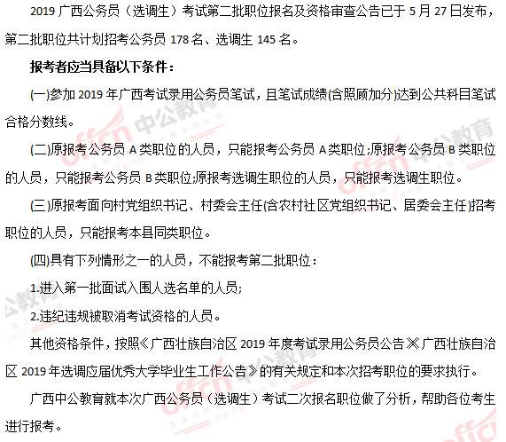 2019广西公务员(选调生)考试第二批报名职位分析