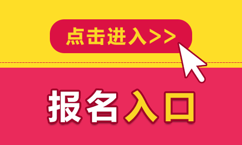 2019石家庄市直事业单位招聘报名入口
