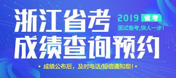 2019浙江公务员笔试成绩查询