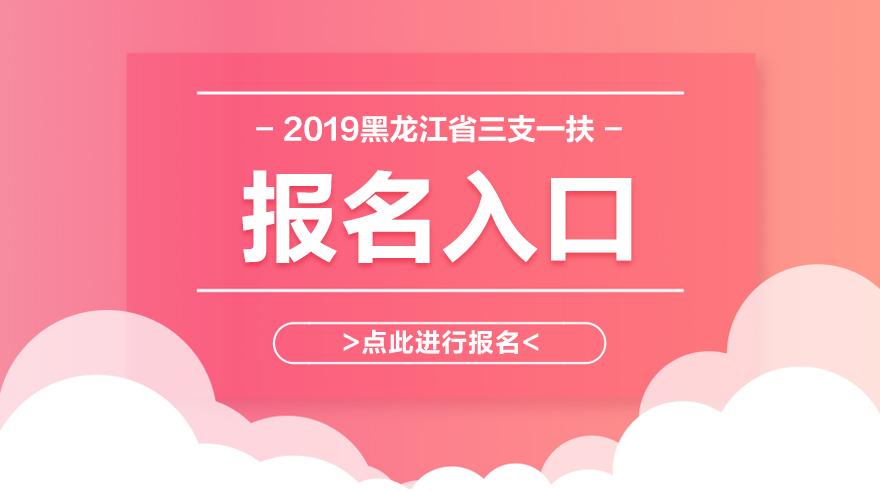 2019黑龙江省三支一扶报名入口