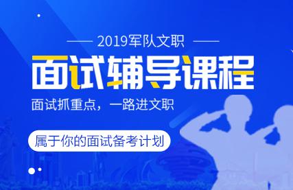 2019军队文职面试课程简章