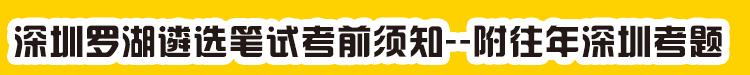 深圳罗湖遴选福利