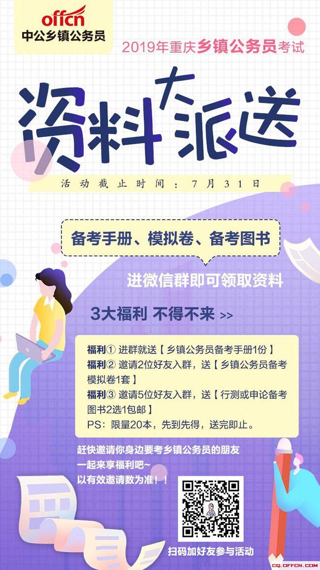 重庆乡镇公务员考试