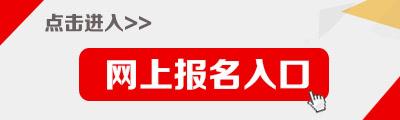 2019甘肃公务员考试报名入口