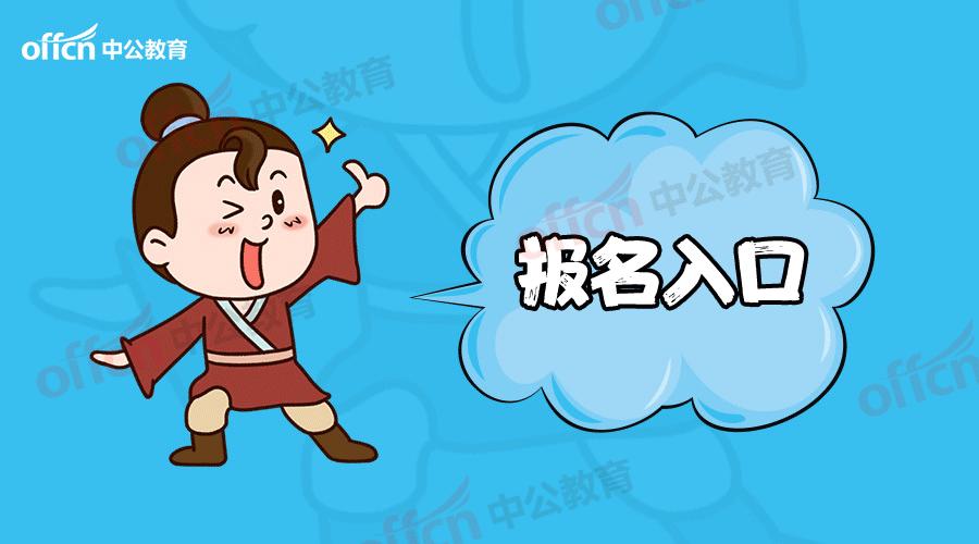 2019郑州市属事业单位招聘工作人员255人报名入口