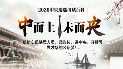 2020中央遴选百科