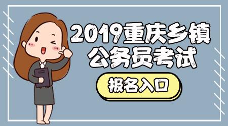 重庆乡镇公务员考试报名入口