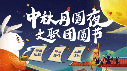 中秋月圆夜 文职团圆节