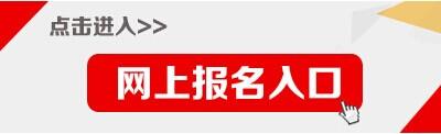 2019天津遴选公务员考试报名入口