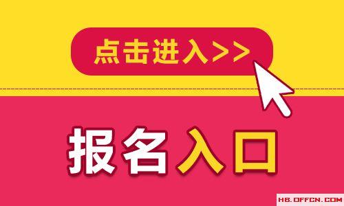 邢台县社区招聘报名入口(已开通)