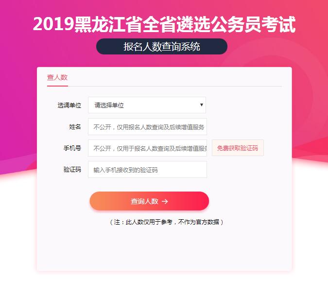2019黑龙江省全省遴选公务员考试报名人数查询系统