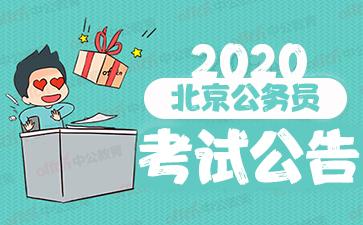 2020北京公务员考试公告