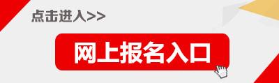 2019吉林通化市公开遴选公务员84人公告报名入口