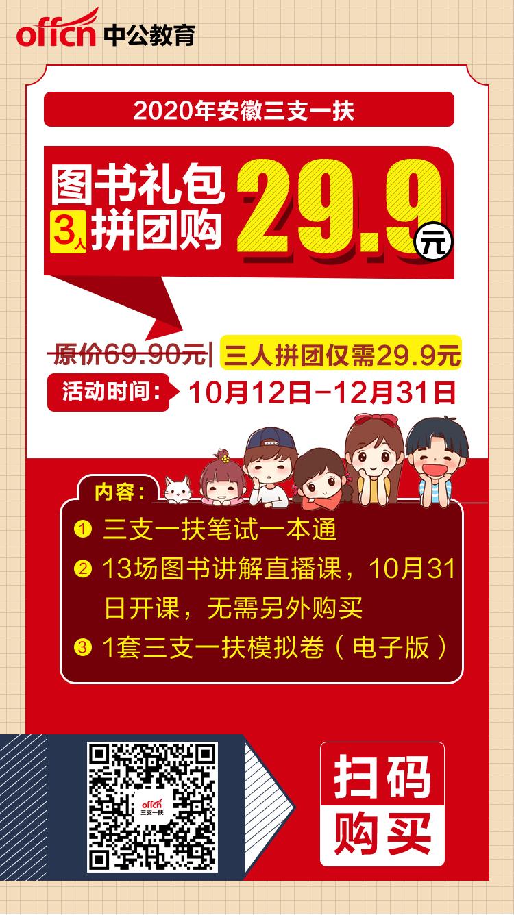 2020安徽三支一扶考试