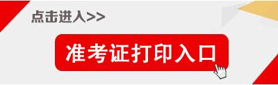 2019年天津选调生考试准考证打印入口
