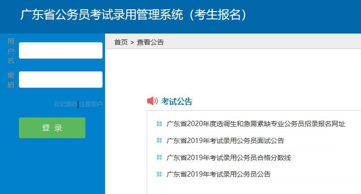 广东省公务员考试录用管理系统