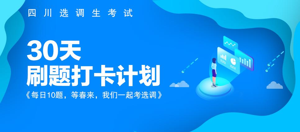 2019四川選調生暑期輔導課程