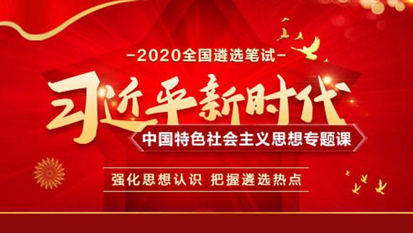 2020中央遴选职位检索系统