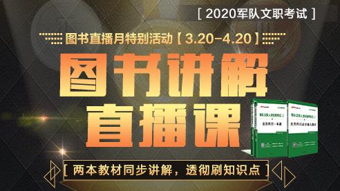 2020军队文职峰会